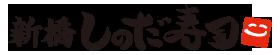 【秋のキャンペーン】秋の旬な食材をご堪能ください ~10月末まで |  新橋しのだ寿司