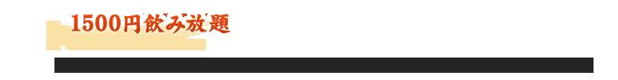 1500円飲み放題  ビール 焼酎 日本酒熱燗 文楽 サワー各種 ハイボール ウィスキー ソフトドリンク