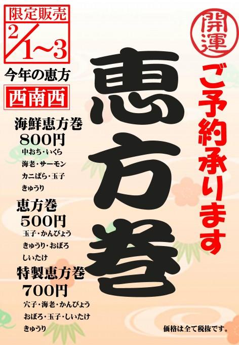 恵方巻_11版