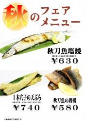 シノダ秋メニュー1品2015